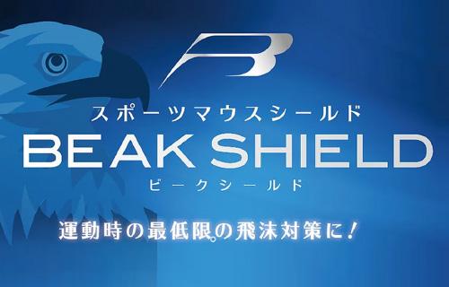 BEAK SHILD
