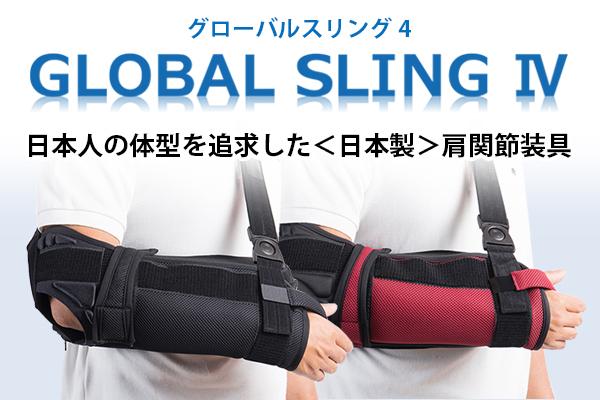 GLOBAL SLING Ⅳ