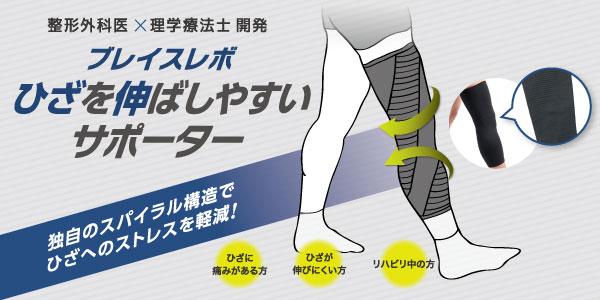 ブレイスレボひざを伸ばしやすいサポーター